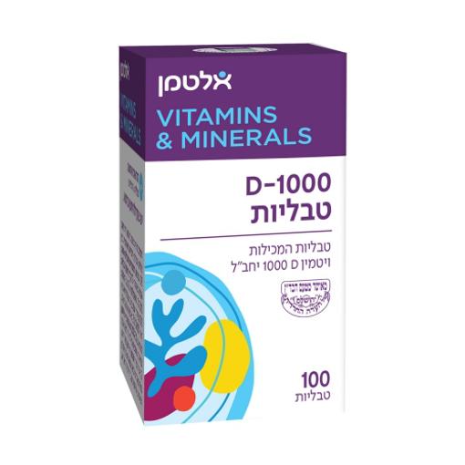 תמונה של ויטמין D-1000 טבליות
