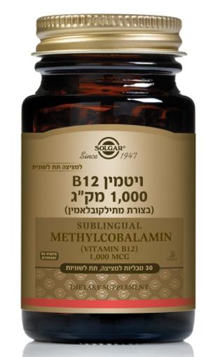 תמונה של מתילקובלמין B12