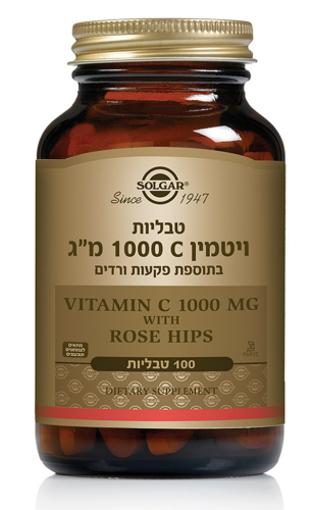 תמונה של ויטמין C-1000