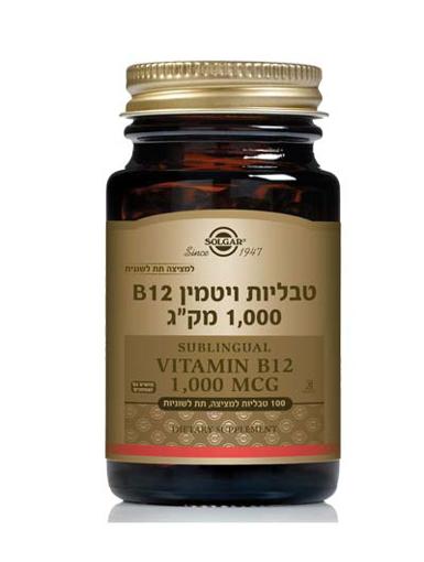 """תמונה של ויטמין B12 מינון 1000 מק""""ג"""
