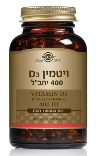 תמונה של ויטמין D3-400