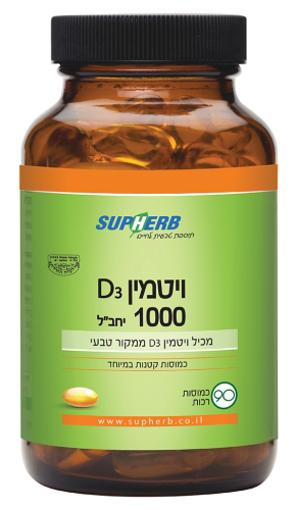 תמונה של ויטמין D3-1000