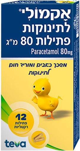 """תמונה של אקמוליפתילות לתינוקות 80 מ""""ג"""