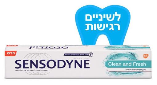 תמונה של סנסודיין משחת שיניים