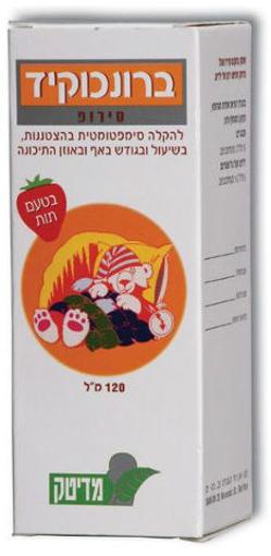 תמונה של ברונכוקיד סירופ בטעם תות