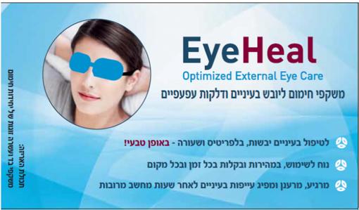 תמונה של EyeHeal - מחמם עיניים רפואי